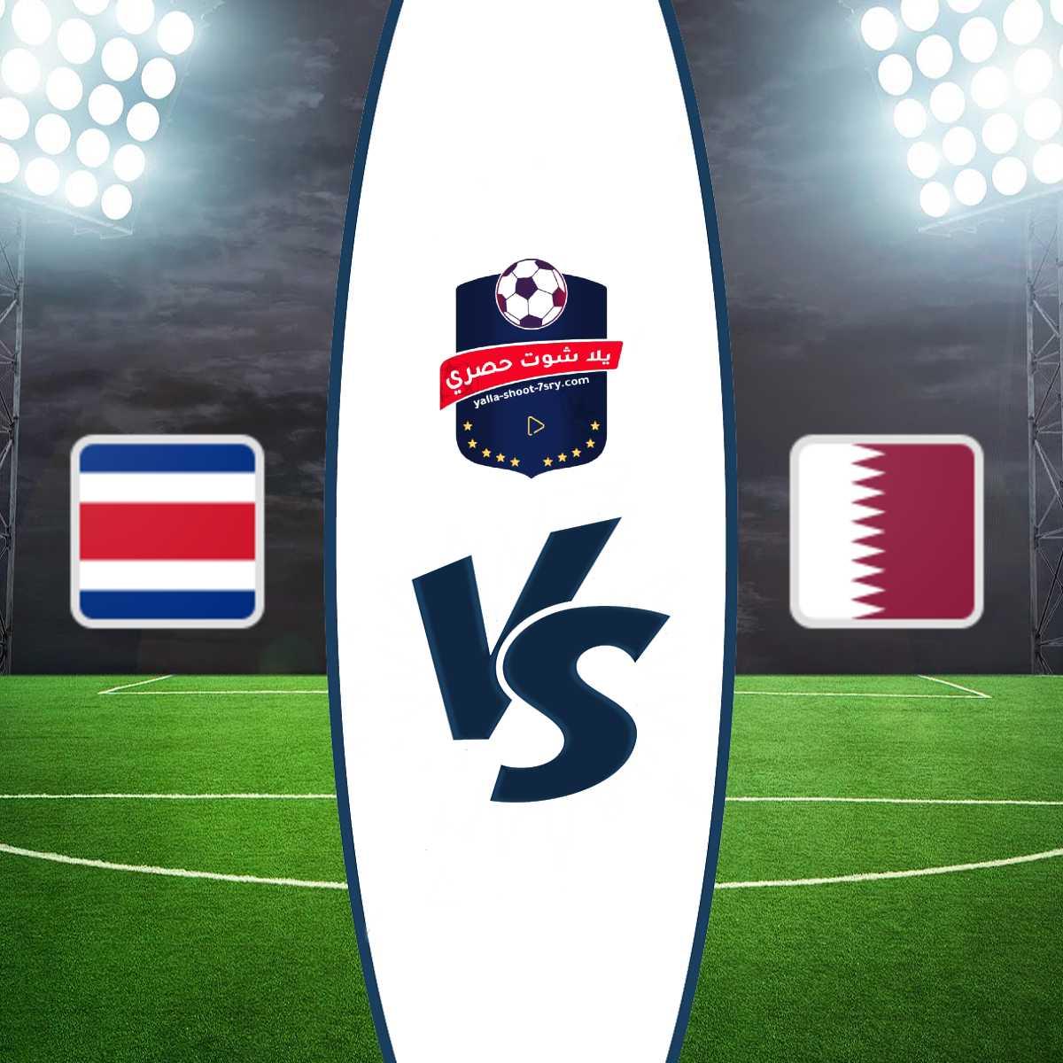 مشاهدة مباراة قطر وكوستاريكا