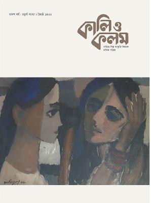 কালি ও কলম অক্টোবর ২০১৫