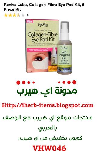 لصقات كولاجين لمنطقة تحت العينين عباره عن خكس مجموعات  Reviva Labs, Collagen-Fibre Eye Pad Kit, 5 Piece Kit