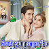 Kamnob Sneha Preah Bottra Kongkeb-[12-27Ep] Continued