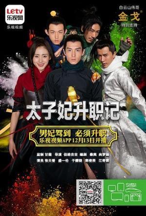 Thái tử phi thăng chức ký - Go Princess Go (2015)