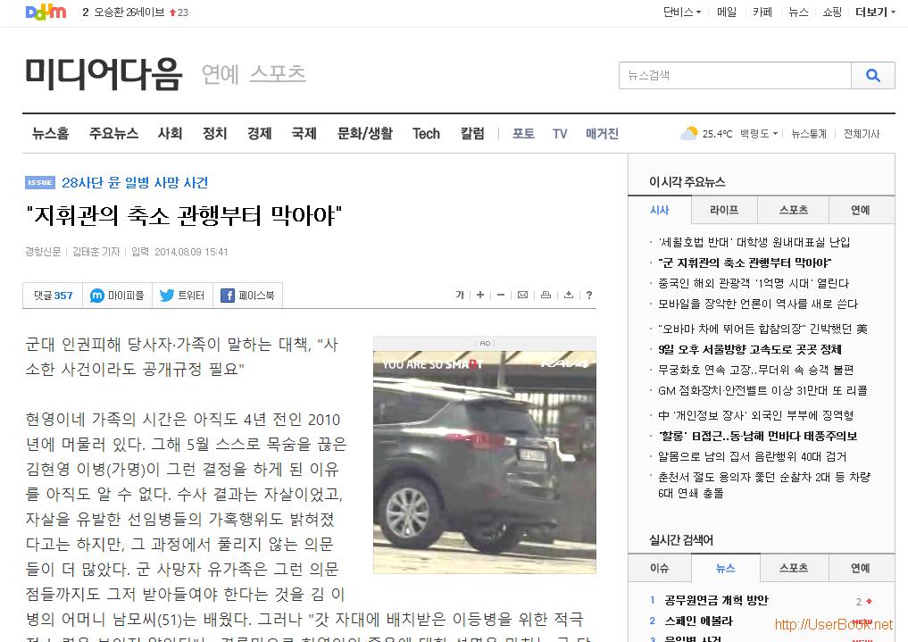 미디어 다음 daum news의 컨텐츠 폭의 넓이는?