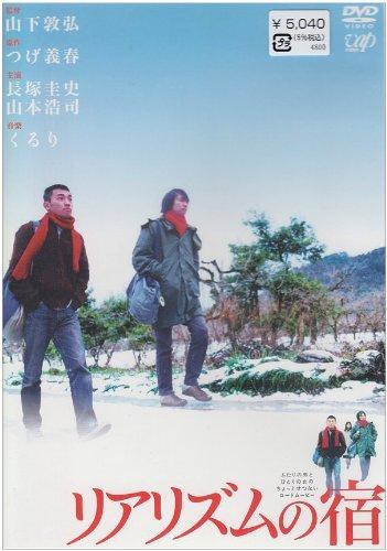 [MOVIES] リアリズムの宿 (2003) (HDTVRip/TS/8.63GB)