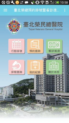 臺北榮總預約掛號暨看診進度查詢 screenshot 1
