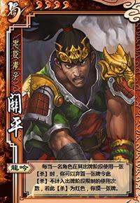 Guan Ping 7