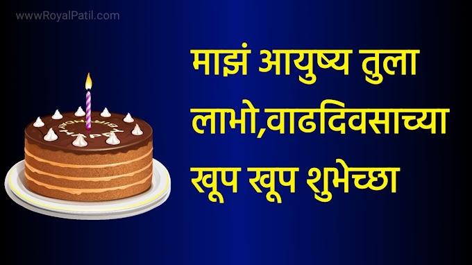 Birthday Wishesh In marathi    वाढदिवस शुभेच्छा मराठी