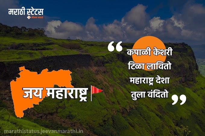 महाराष्ट्र दिन शुभेच्छा स्टेट्स 2020 | Maharashtra Day Greeting