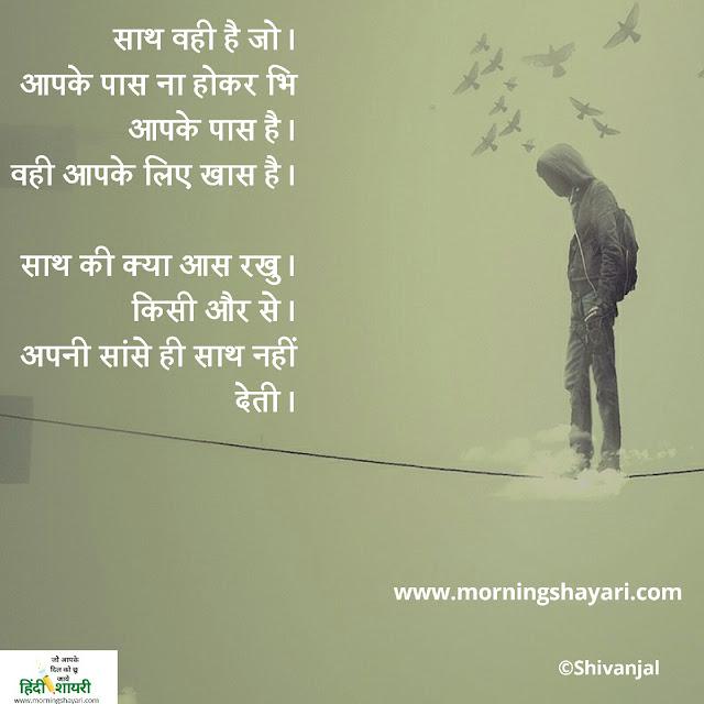 Saath Shayari, hum saath saath hai, saath Image, saath status, saath quote.
