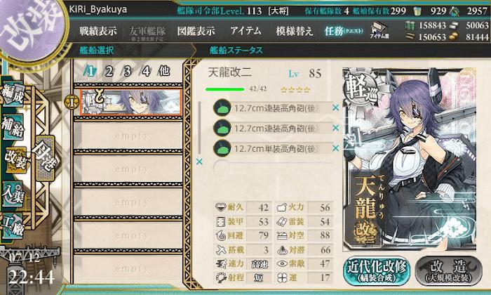 艦これ_編成_精鋭「第十八戦隊」を再編成せよ!_05.png