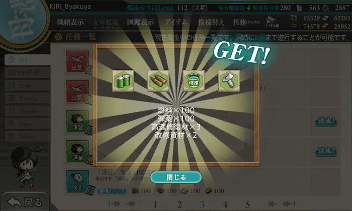 艦これ_駆逐隊、特訓始め!_04.png