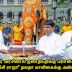 ஜனாதிபதியினால் 'புலதிசி ராஜா' தலதா மாளிகைக்கு கையளிப்பு
