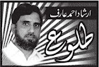 Irshad Ahmed Arif Column - 26th October 2013