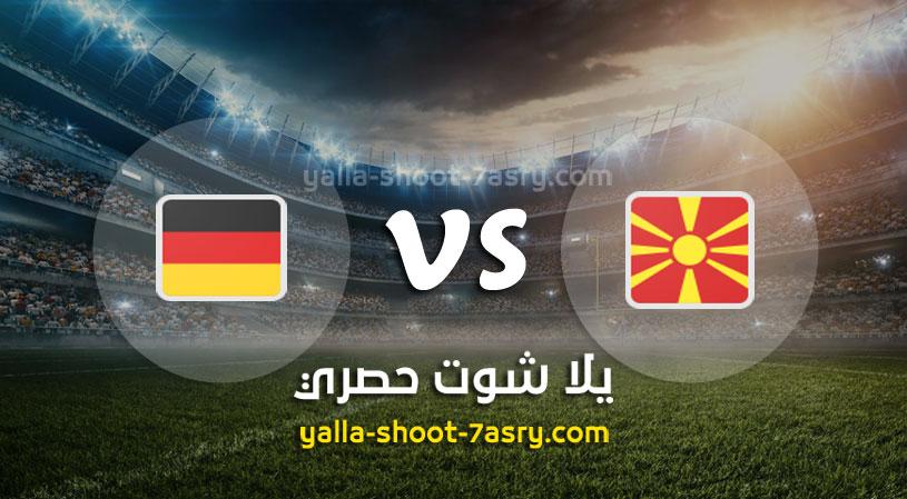 مباراة مقدونيا الشمالية وألمانيا