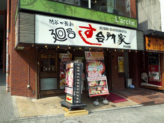 回転寿司、すし台所家 渋谷本店の外観