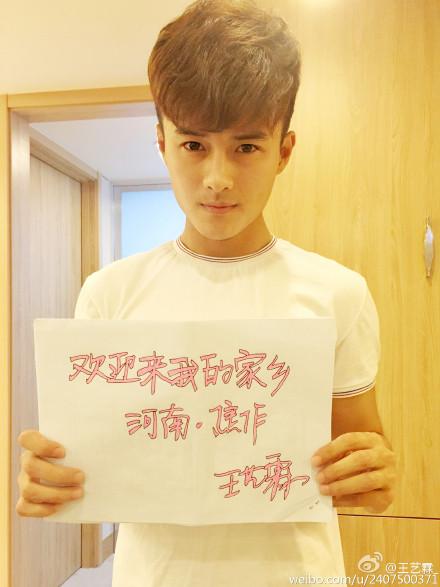 Wang Yilin China Actor