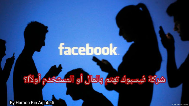 شركة فيسبوك تهتم بالمال ام بالمستخدم أولاً!؟