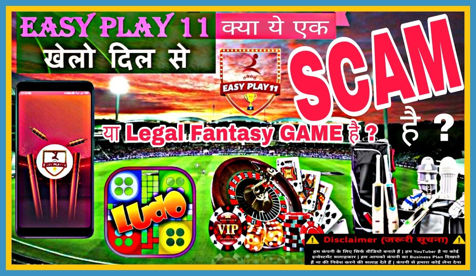 Easy Play 11 Plan Review Mobile से Fantasy गेम खेले ओर घर बैठे मोबाइल App से पैसे कमाए?