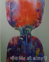 मीना सिंह की कलाकृति