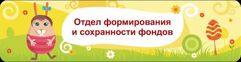 https://sites.google.com/site/akdb22/otdel-formirovania