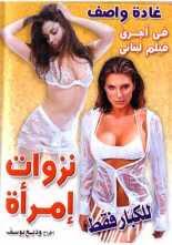 فيلم نزوات امرأة للكبار فقط