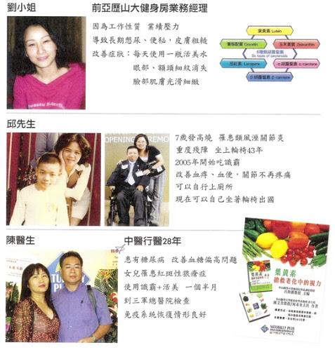 taiwan p3 s Testimonial Naturally Plus