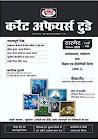 Drishti Current Affairs Today (Hindi)