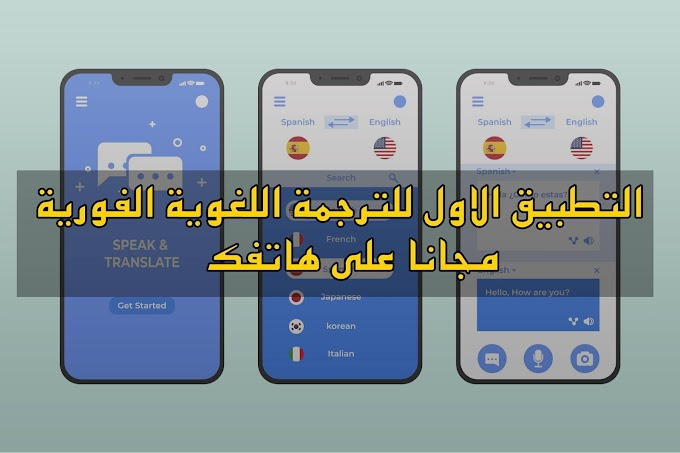 التطبيق الاول للترجمة الفورية مجانا