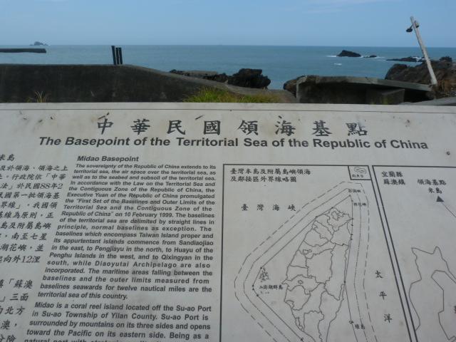 TAIWAN .Le port de SU AO - P1090146.JPG