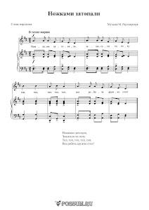 """Песня """"Ножками затопали"""" М. Раухвергера: ноты"""