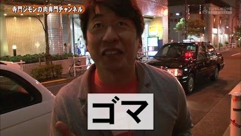 寺門ジモンの肉専門チャンネル #31 「大貫」-0046.jpg