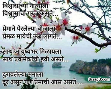 Vishwas pana chahate ho to vishwas ke layak bano...pyar pana hai to use sanjona seekho - Love pictures