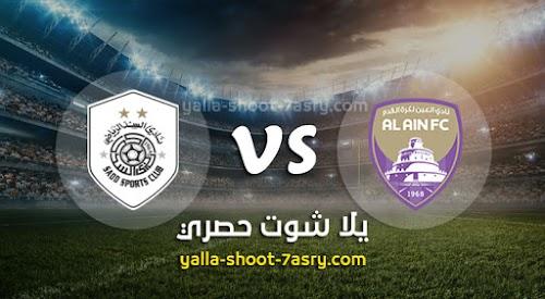 نتيجة مباراة العين والسد القطري اليوم 15-09-2020 دوري أبطال آسيا