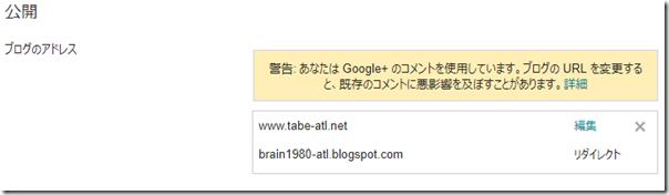 16_ブログのアドレス_成功_Rev1