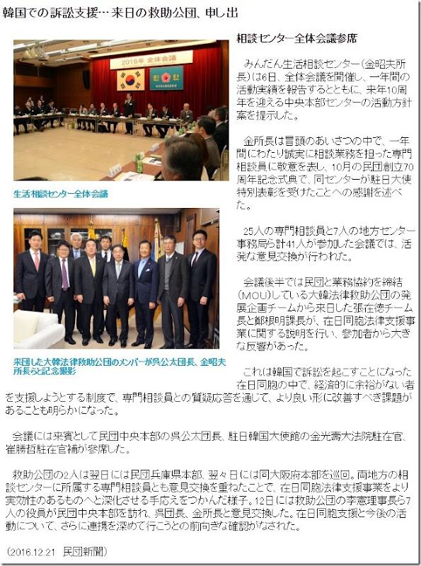 韓国での訴訟支援…来日の救助公団、申し出