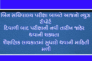 GSSSB Bin Sachivalay Clerk & Office Assistant Bharti 2019 Call Letter 3043 Post at ojas.gujarat.gov.in