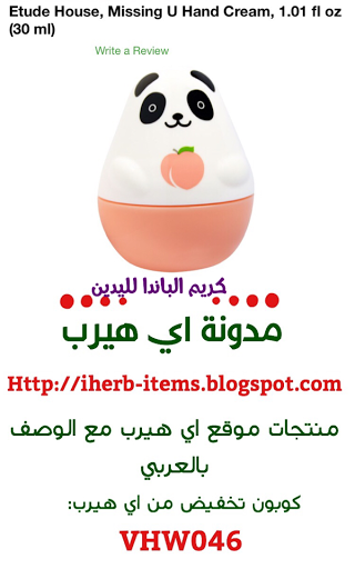 كريم الباندا لليدين Etude House, Missing U Hand Cream, 1.01 fl oz (30 ml)
