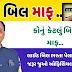 Gujarat Vijali Bill Maff    Official Paripatr Full Details Open 2020