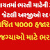 Gujarat Talati Bharti & Panchayat Recruitment Important News 2021