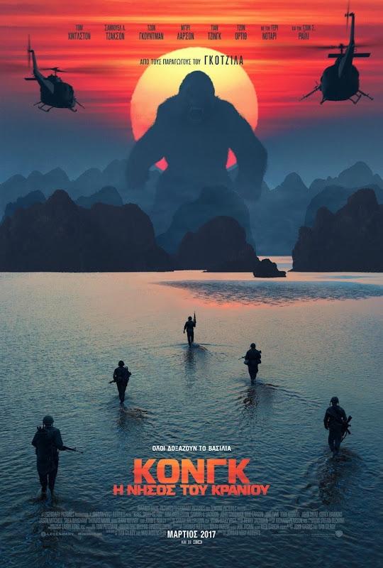 Kong αφίσα