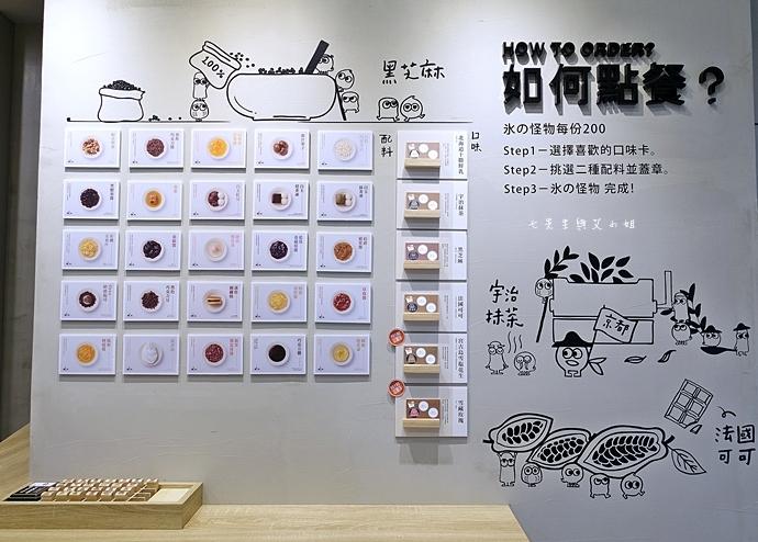 10  路地氷美食の怪物 台北 可愛療癒怪物冰 台中排隊美食