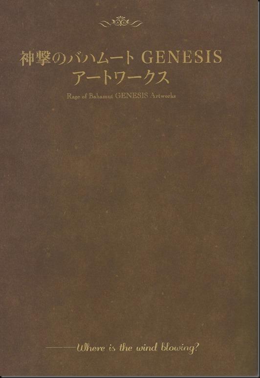Shingeki no Bahamut Genesis Artworks_814079-0003