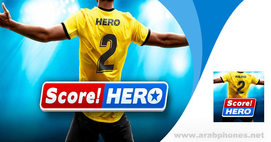 تحميل لعبة Score Hero 2 مهكرة من ميديا فاير آخر اصدار