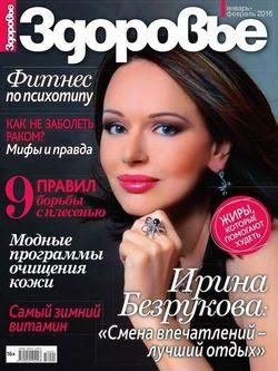 Читать онлайн журнал<br>Здоровье №1-2 Январь-Февраль 2016 Россия<br>или скачать журнал бесплатно