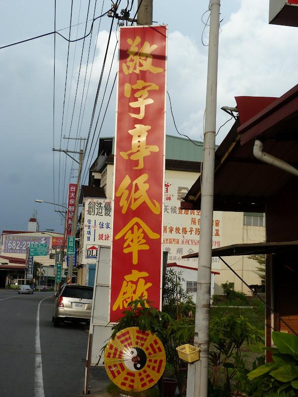 Tainan County. De Baolai à Meinong en scooter. J 10 - meinong%2B188.JPG
