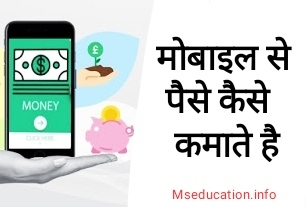 10 Best online Mobile ya laptop se paise kamane ke tarike in hindi