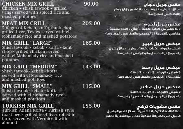 منيو مطعم المحمدي 4