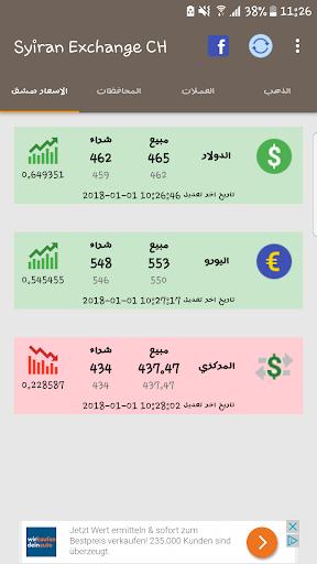 Syrian Exchange Ch 1.0.1 screenshots 11