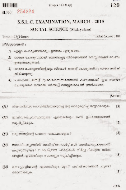 kerala plus two Social Science question paper 2015 represantitive image