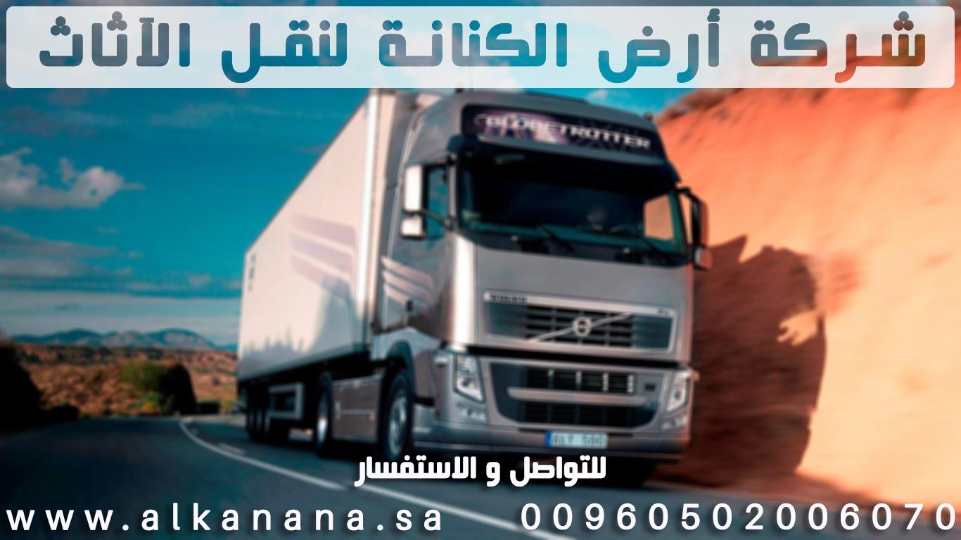 شركات نقل عفش و أثاث فى السعودية 2018-12-10
