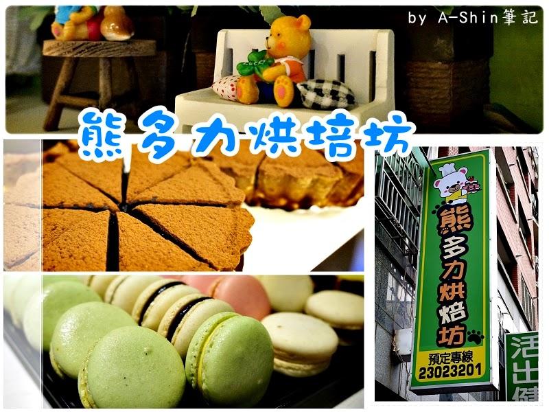 熊多力烘培坊|勤美綠園道附近藏著一間馬卡龍無敵好吃又很會客製化蛋糕的店家:熊多力烘培坊。